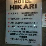 Hotel Hikari Foto