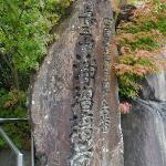 お寺の名前が刻まれた石