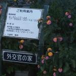 外交官の家02