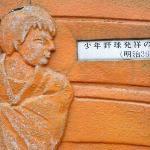 「少年野球発祥の地」石碑