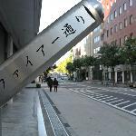 渋谷消防署が渋谷側の入り口です
