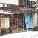 雪景色の清龍