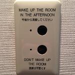 清掃の依頼もボタン式
