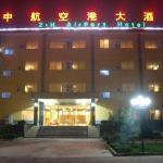 北京チョン ハン エアポート ホテル