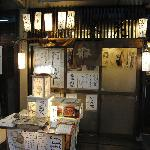 Yonehana Restaurant in Tsukiji Market--a place to avoid