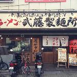 Mutoseimenjo Foto