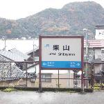 JR柴山駅と柴山港