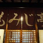 Momiji-tei sign above door