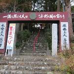 蓮華寺の石段