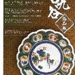 Poster of Ko Kutani exhibition