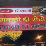 Sukhdev Vaishno Dhaba