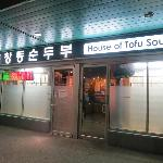 House of Tofu Soup 사진