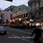 отель Импресса в Киеве