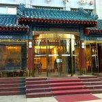 Shudu Hotel