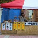 Road Station Shizukuishi Anekko