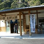 「瀧の拝太郎」道の駅