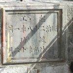 起工と竣功の年月が刻まれた銘板 (左書きです)
