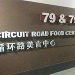 Macpherson estate Circuit road food center aka( Aljunied 10 floor hawker center)
