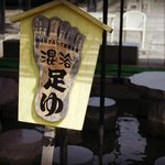 Foot Onsen