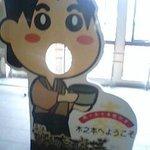 賤ケ岳リフト ~ 木ノ本駅に着くとかわいらしいキャラクターが…