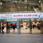 東京国体のイベント