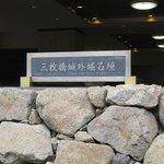 ホテルの敷地は、三枚橋城(外堀)跡