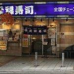 近鉄布施駅南の元禄寿司玄関