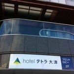 ホテル入口は2階です