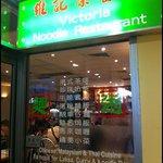 Fortune Village Chinese Restaurant