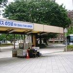 【空港バス乗り場】ホテルから近くの空港バス乗り場(伊丹、関西空港)