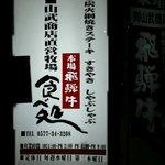 Foto de Yamatake Shoten