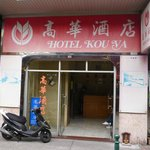 Ko Wah (Kou Va) Hotel  on Rua da Felicidade