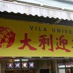 Vila Universal Sign