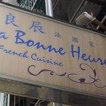 La Bonne Heure street sign