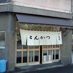 Photo of Tonkatsuimoya