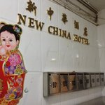 New China Hotel (Hostel/Guesthouse) to D7