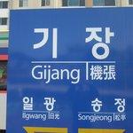機張駅の表示版!漢字があるとホットする。
