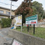 Sign showing where ryokan is; cross the road once you get of