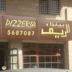Photo of Pizza Al Reef