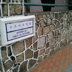This is the main street of Lo Wan village, walk along this and you will find the church, the lib