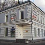 Музей и общественный центр Сахарова