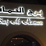 صورة فوتوغرافية لـ Burj Al Hamam