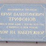 Памятная плита Юрия Трифонова