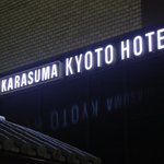 As Karasuma Kyoto Hotel is located in a main street (named Karasuma dori), it