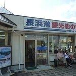 竹生島遊覧船01
