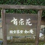 有楽苑01