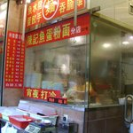 Teochew Fish-Ball Noodle Eatery