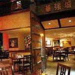 Meiwah Restaurant