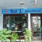 Soi 1 Guesthouse Photo