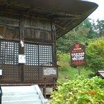Short walk from Masuya